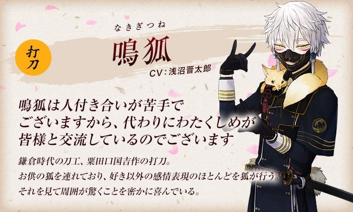 刀剣乱舞04